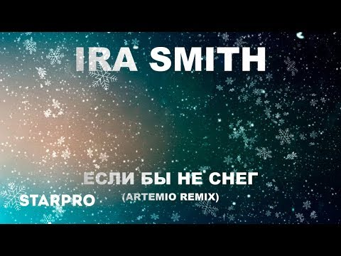 Ira Smith - Если бы не снег (Artemio Remix) - Клип смотреть онлайн с ютуб youtube, скачать