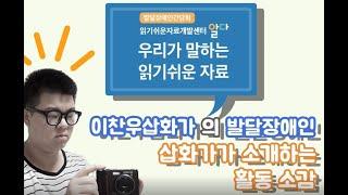 """""""이찬우 삽화가가 소개하는 발달장애인 간담회"""" 소감 발표 영상내용"""