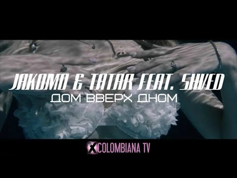JAKOMO & TATAR feat.SHVED - Дом Вверх Дном (Official ПРЕМЬЕРА КЛИПА 2017)