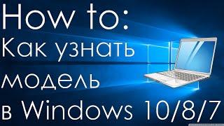 how To: Как просто узнать модель ноутбука средствами Windows?