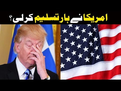 Super Power America Defeated By? | 27 January 2019 |  Neo News