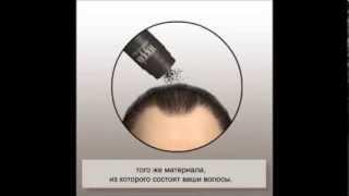 Технология Топпик.Из чего состоит загуститель для волос.(, 2014-01-17T08:33:41.000Z)