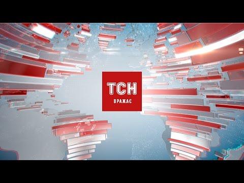 Выпуски ТСН на 1+1 видео онлайн - Рубрика -