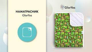 Наматрасники от GlorYes!(Посмотреть наличие и оформить заказ можно здесь: http://gloryes.ru/shop/coverbad/ В этом видео от GlorYes! Вы узнаете о..., 2014-05-10T06:14:52.000Z)