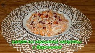 Салат из квашненой капусты с брусникой. Salad with sauerkraut  and cranberries.