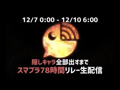 【叶・葛葉・渋谷ハジメ】スマブラ78時間リレー生配信 その2【椎名唯華】