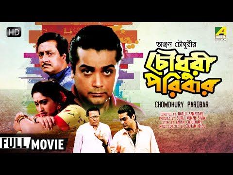 Chowdhury Paribar  Bengali Movie  Full Hd  Prosenjit, Ranjit Mallick, Indrani Haldar