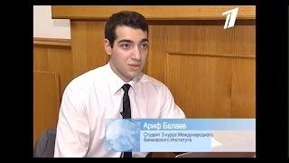 Международный банковский институт в новостях Первого канала