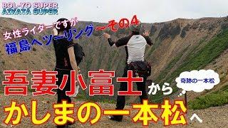 【CB400SB/GSX1300R隼】女性ライダーですが福島へツーリング#4~吾妻小富士からかしまの一本松へ