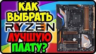 Какую материнскую плату лучше купить для AMD RYZEN | Сборка пк на AMD RYZEN