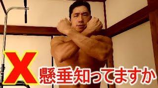 大胸筋に効かす懸垂エックスグリップ懸垂をご紹介します 一般的なチンニ...