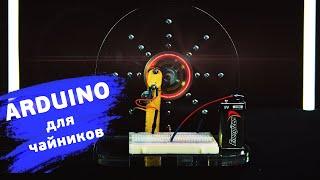 Что такое ШИМ — маячок с нарастающей яркостью. Понятные уроки по Arduino