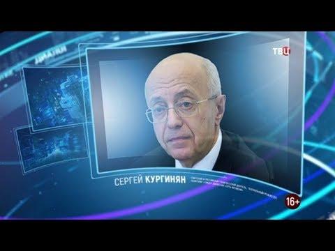 Сергей Кургинян. Право