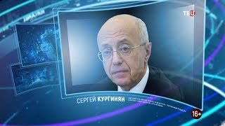 Сергей Кургинян. Право знать! 20.04.2019