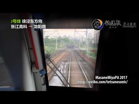 【Shanghai Metro】 Line 2 Time Lapsed POV from Pudong International Airport to East Xujing