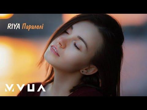 Клип Riya - Паралелі