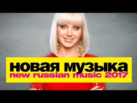 НОВАЯ МУЗЫКА 2017 | ИЮЛЬ | New Russian Pop Music #7