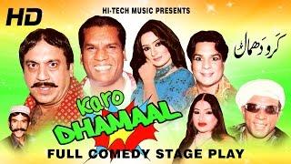 KARO DHAMAAL (FULL DRAMA) - BEST PAKISTANI COMEDY STAGE DRAMA