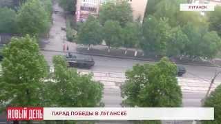 Парад Победы в Луганске(Видеоновости РИА