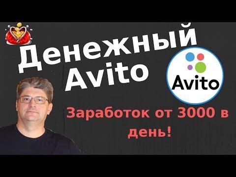 """Работа на дому / Курс """"Денежный авито""""."""