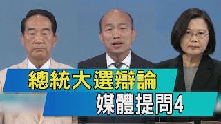 【總統電視辯論】總統大選辯論 媒體提問4