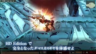 『ダマスカスギヤ 東京始戦 HD Edition』 PS4®版 プロモーションビデオ
