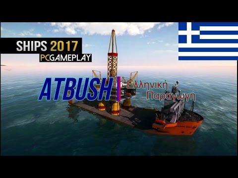 Ships 2017, Greek, Επεισόδιο 1, Atbush.