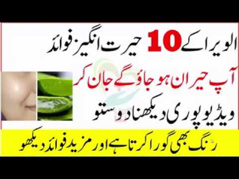 How To Get Fair Skin With Aloe Vera   aloe vera for face   how to use aloe vera  low