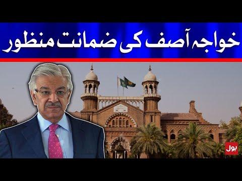 Khawaja Asif Bail Granted... breaking hi hogi
