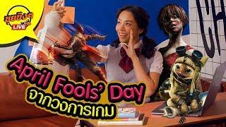 ซุยขิงๆ : รวม April Fool's Day วันโกหก จากวงการเกม Sponsored by Invictus