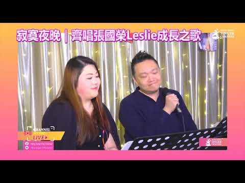 寂寞夜晚|齊唱張國榮Leslie成長之歌|Channel Music Live (Andy)