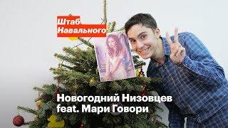 Новогодний Низовцев Feat. Мари Говори