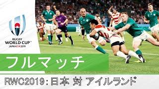 フルマッチ」RWC 2019: 日本代表対アイルランド代表