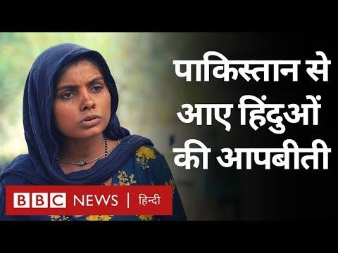 Citizenship Amendment Bill पास होने के बाद Pakistan से आए Hindus शरणार्थी क्या बोले? (BBC Hindi)