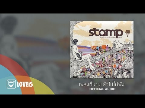 STAMP - เพลงที่นานมาแล้วไม่ได้ฟัง [Official Audio]