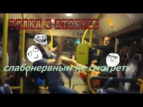 Драка в автобусе 36 маршрут, Пермь.