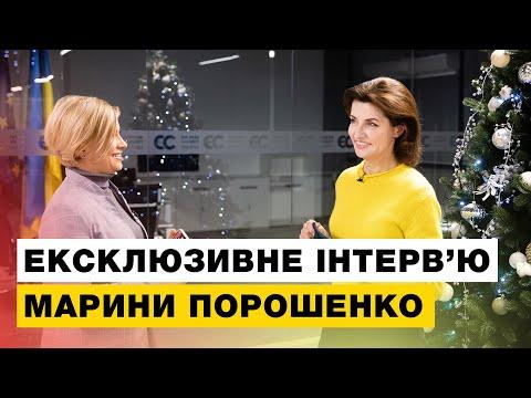 Марина Порошенко в ефірі  програми Юлії Литвиненко «Люди великого міста» на телеканалі Kyiv.Live