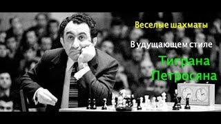 Шахматы. Цугцванг к 15 ходу!  Удущающий стиль Тиграна Петросяна