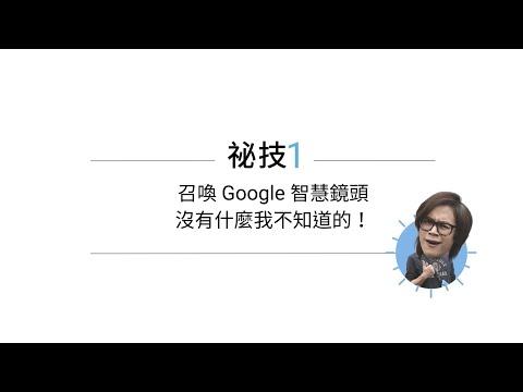 【Google 相簿】你不能不知道的四大功能一次公開!