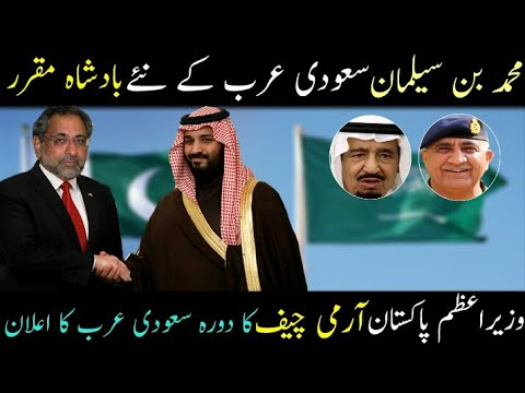 Pakistan Army Chief And Prime Minister Will Visit Saudia Arabia This Week