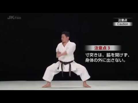 Seisan _ Goju Ryu Karate - Tetsuya Furukawa