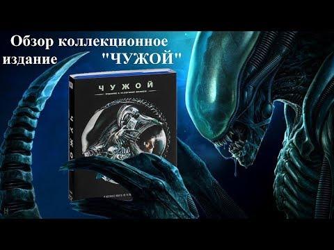 Распаковка blu-ray Чужой коллекционное издание / Alien collector's edition unboxing