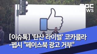 """[이슈톡] '탄산 라이벌' 코카콜라·펩시 """"페이스북 광…"""