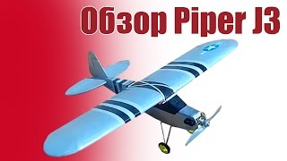 Модели самолетов.  Обзор Piper J3 | ALNADO