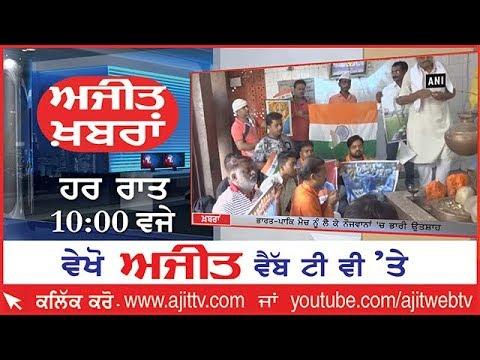 Ajit News  10 pm 16 June  2019 Ajit Web Tv