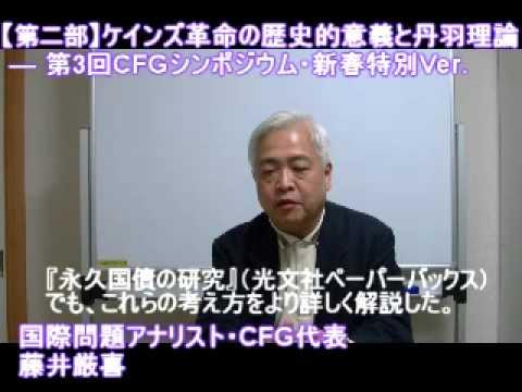 1/11【第2部】CFGシンポ 「丹羽...