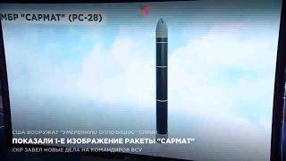 """Показали 1-е изображение ракеты """"Сармат"""""""