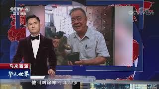 《华人世界》 20191007| CCTV中文国际