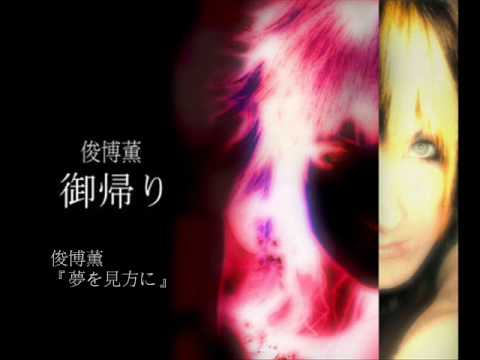 Kaoru Toshihiro   Yume wo Mikata ni (COVER