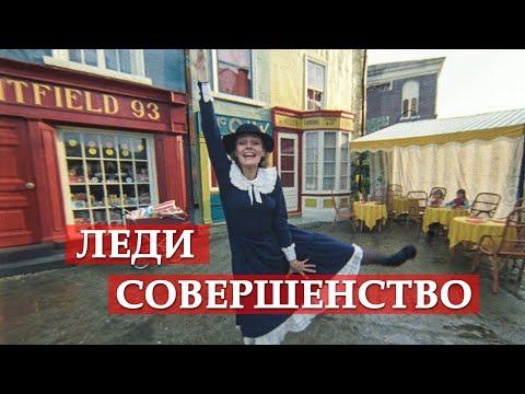 Скачать песни из фильма мэри поппинс до свидания.